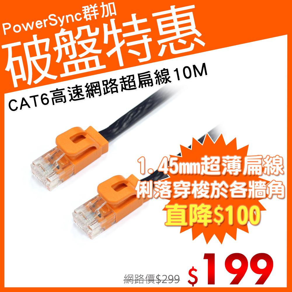 群加 Powersync CAT 6 1Gbps 好拔插設計 高速網路線 RJ45 LAN Cable【超薄扁平線】深藍色 / 10M (C65B10FLB)