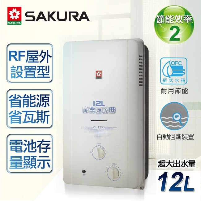 。限北北基配送。【櫻花牌】12L屋外ABS防空燒熱水器/GH-1235(桶裝瓦斯)