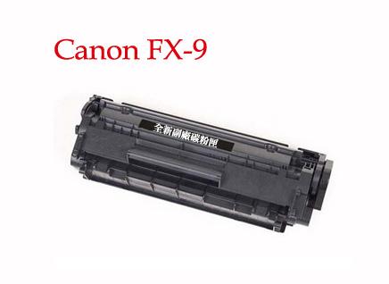 Canon FX9 台製 副廠碳粉匣 MF4150/4270/4350D/4370DN/120/L90/MF6570/L120