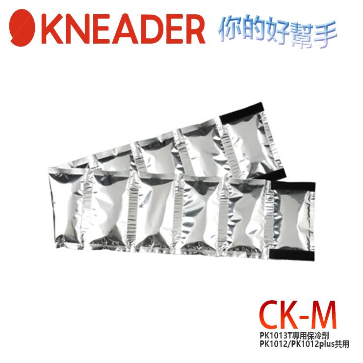 【日本KNEADER】揉麵機攪拌機精揉機PK1013T專用保冷劑CK-M PK1012, PK1012plus適用