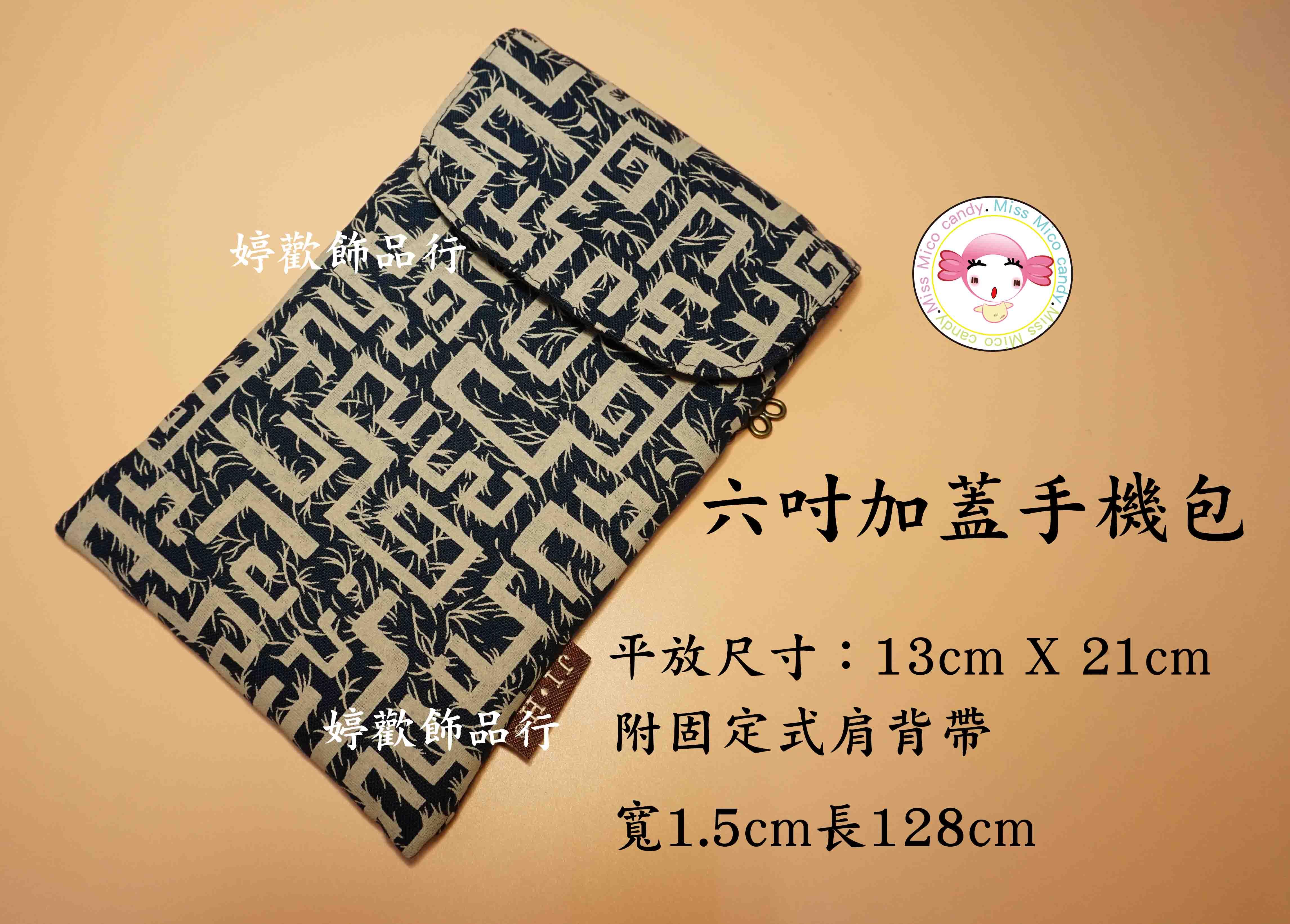 6吋加蓋側背手機袋相機包『casio zr.sony. Iphone . HTC . Samsung . 小米機』/名牌精品