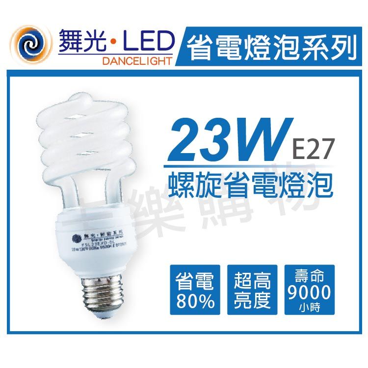 舞光 23W 110V 2700K 黃光 E27 螺旋省電燈泡 _ WF160009