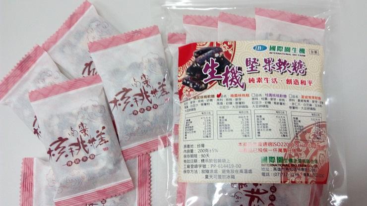南棗核桃軟糖