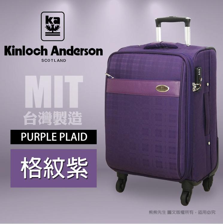 《熊熊先生》超值優惠64折 Kinloch Anderson金安德森 登機箱 行李箱 19吋 台灣製造 KA-154202 旅行箱 可加大 海關鎖