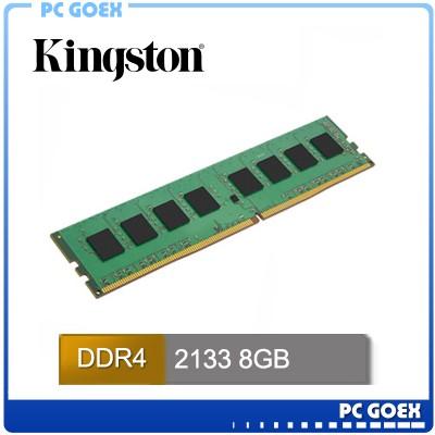 Kingston 金士頓 DDR4-2133 8GB 1.2V 桌上型記憶體 ☆pcgoex 軒揚☆