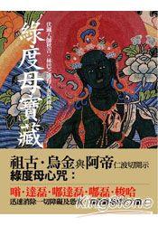 綠度母寶藏:伏藏大師秋吉.林巴之度母心