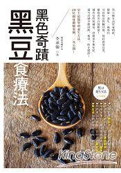 黑色奇蹟 黑豆食療法