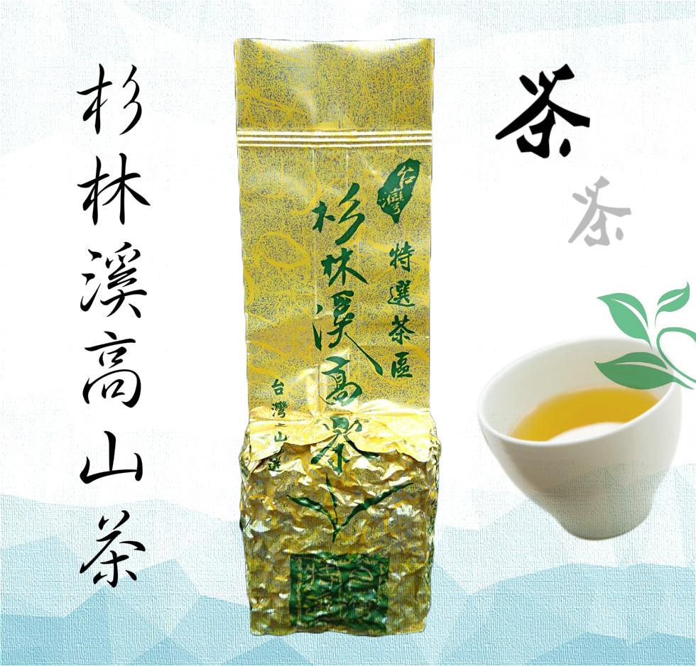 ❤含發票❤支持台灣小農❤杉林溪高山茶150克❤茶農 阿里山 高山茶 綠茶 烏龍茶 鼎茗茶葉 茶葉❤