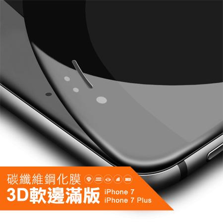 iPhone 7/7 Plus 3D弧面超薄軟邊鋼化玻璃保護貼 亮面 滿版 全包覆 全屏 保護膜 蘋果7 i7【N202179】