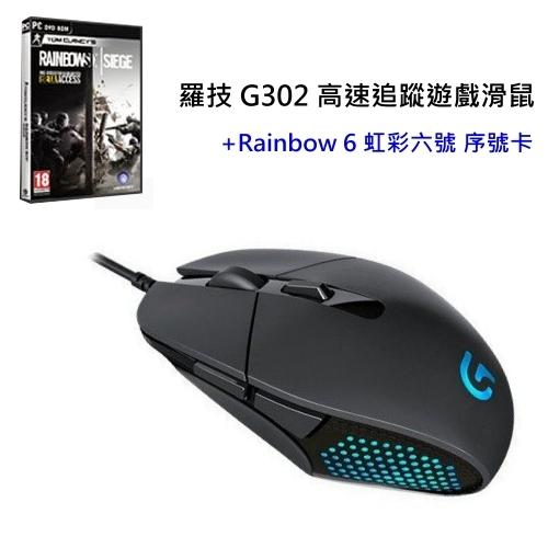 LOGITECH 羅技 G302 遊戲專用滑鼠 【搭配Rainbow 6 彩虹六號 序號卡】組合包 電競遊戲滑鼠
