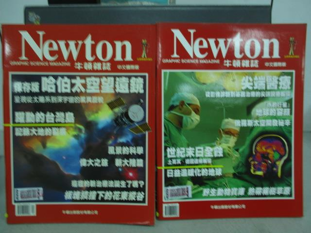 【書寶二手書T1/雜誌期刊_QCY】牛頓_196&199期_共2本合售_尖端醫療等