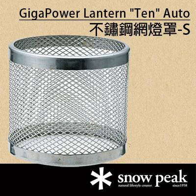 【鄉野情戶外用品店】 Snow Peak |日本|  不鏽鋼網燈罩/GP自動點火小型瓦斯燈「天」GL-100A專用/GP-007