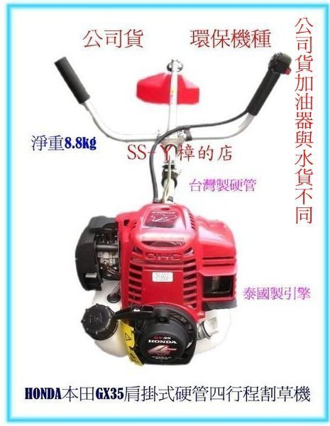 "HONDA本田""GX35""肩掛式硬管四行程割草機(台灣總代理公司貨KM435U)-環保(含稅價)"