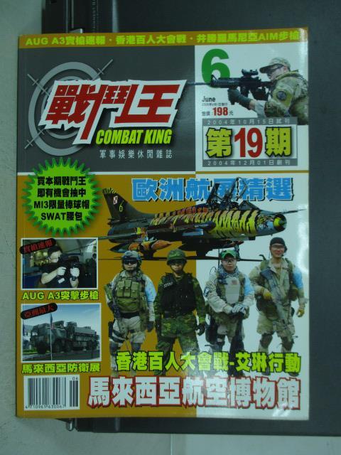 【書寶二手書T1/軍事_XHG】戰鬥王_第19期_馬來西亞航空博物館等