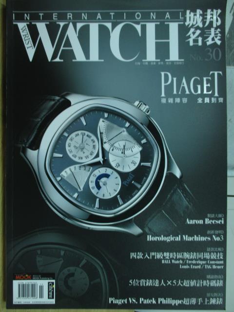 【書寶二手書T1/收藏_YAF】WATCH城邦名表_30期_PIAGET伯爵等