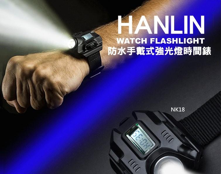 正版HANLIN-NK18 防水手戴式強光燈時間錶(獨家設計)