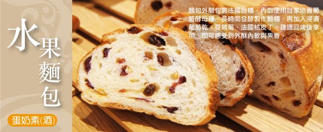 |台湾乐天市场:frajo欧式健康面包-水果