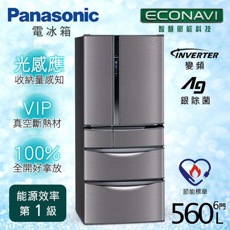 【Panasonic 國際牌】ECONAVI 560L六門變頻電冰箱/極致黑(NR-F567MV)