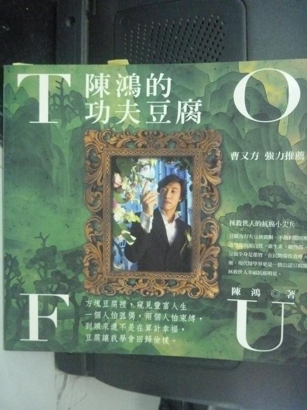 【書寶二手書T9/餐飲_LNJ】陳鴻的功夫豆腐_陳鴻