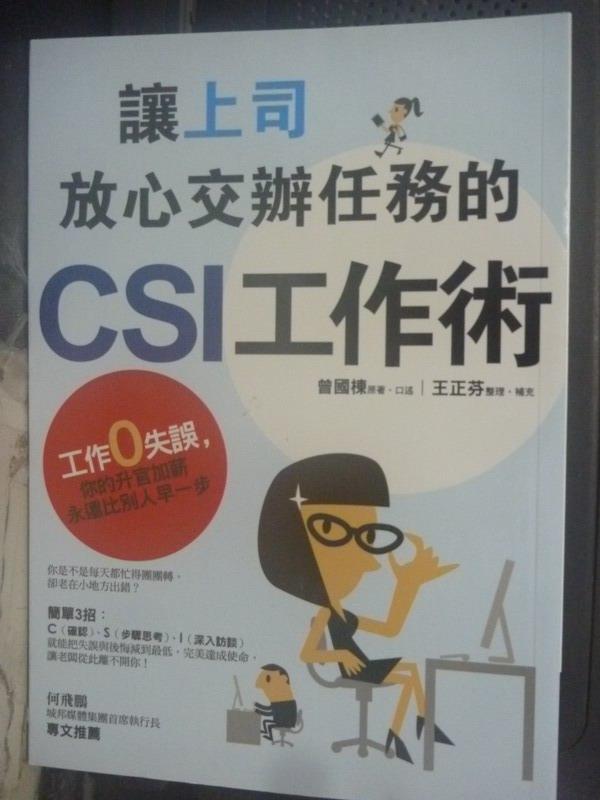 【書寶二手書T4/財經企管_IJI】讓上司放心交辦任務的CSI工作術:工作零失誤_曾國棟