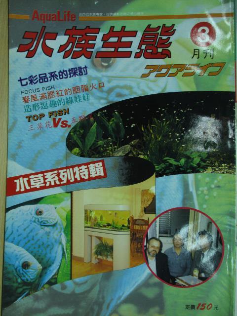 【書寶二手書T1/雜誌期刊_YKK】水族生態_18期_水草系列特輯等