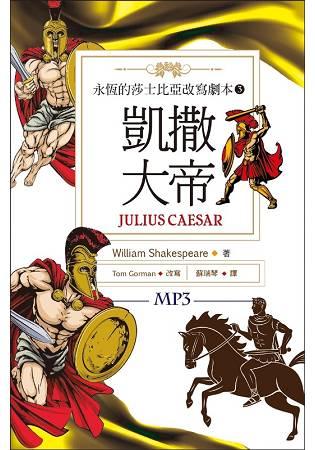 凱撒大帝 Julius Caesar:永恆的莎士比亞改寫劇本3(25K彩色+1MP3)