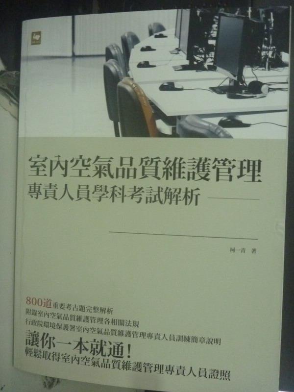 【書寶二手書T1/進修考試_YDD】室內空氣品質維護管理專責人員學科考試解析_柯一青