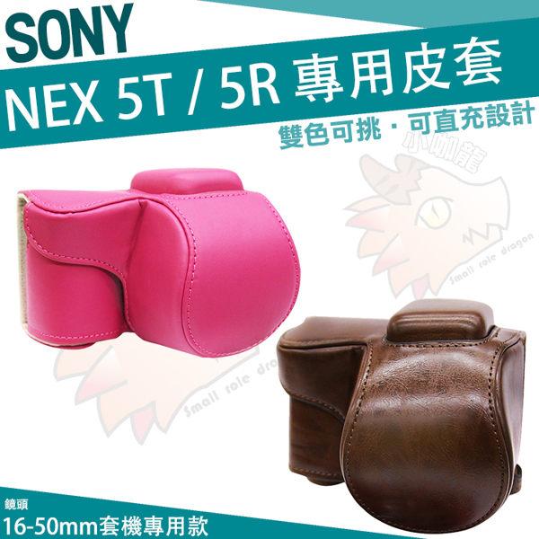 【小咖龍】 SONY NEX-5T NEX-5R 二件式 相機皮套 皮套 相機包 相機套 NEX-5TL NEX-5RL 專用