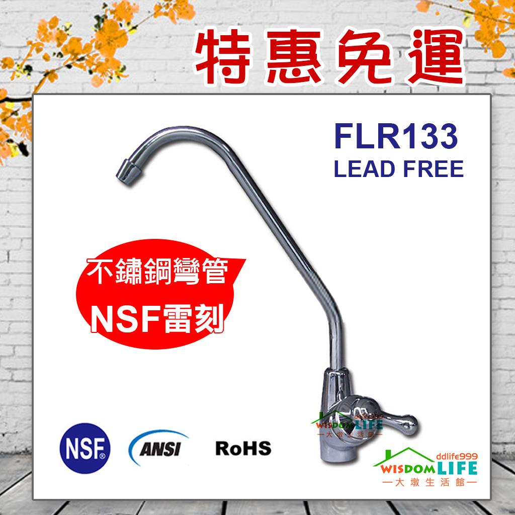 2分管不銹鋼歐式陶瓷鵝頸龍頭,NSF認證,完全無鉛認證,FLR133-800元