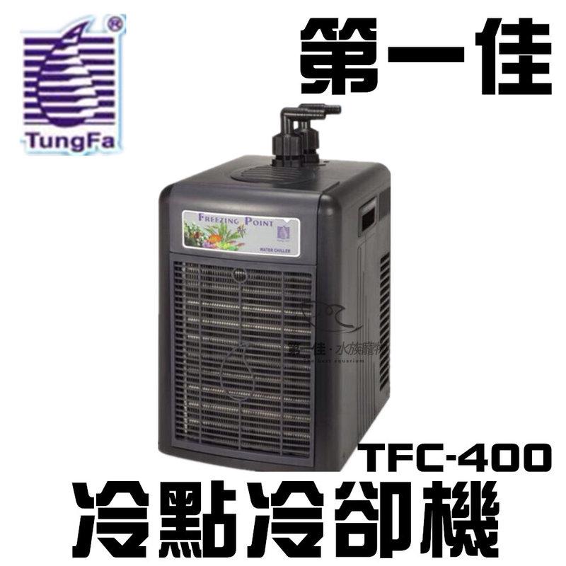 [第一佳 水族寵物]TungFa同發〔TFC-400〕冷點冷卻機 淡水/海水適用 1/8HP