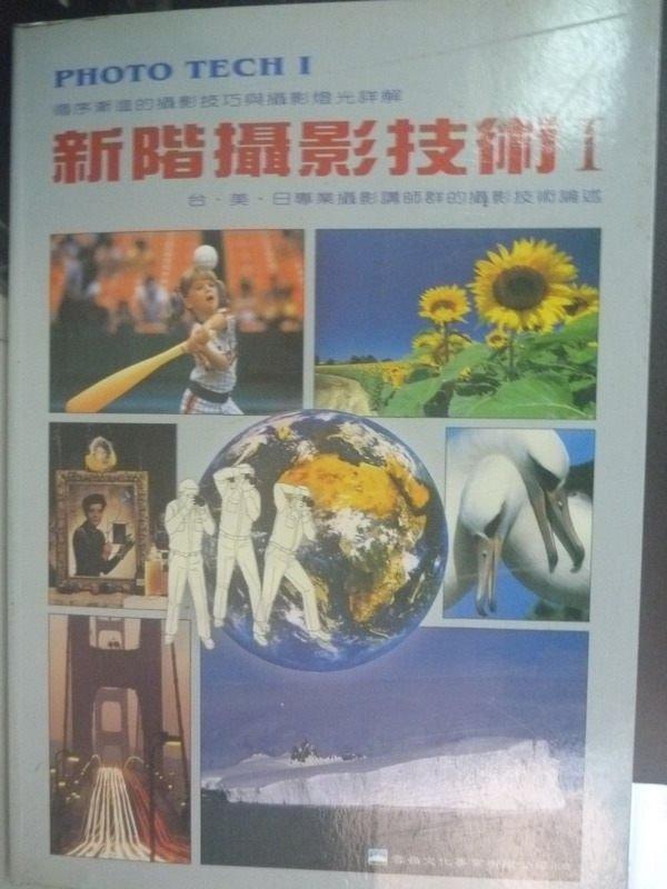 【書寶二手書T3/攝影_ZGK】新階段攝影技術 1_原價850_雪嶺編輯部