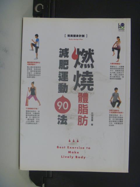 【書寶二手書T3/美容_GFO】燃燒體脂肪減肥運動90法-降低體脂肪打造纖細體態