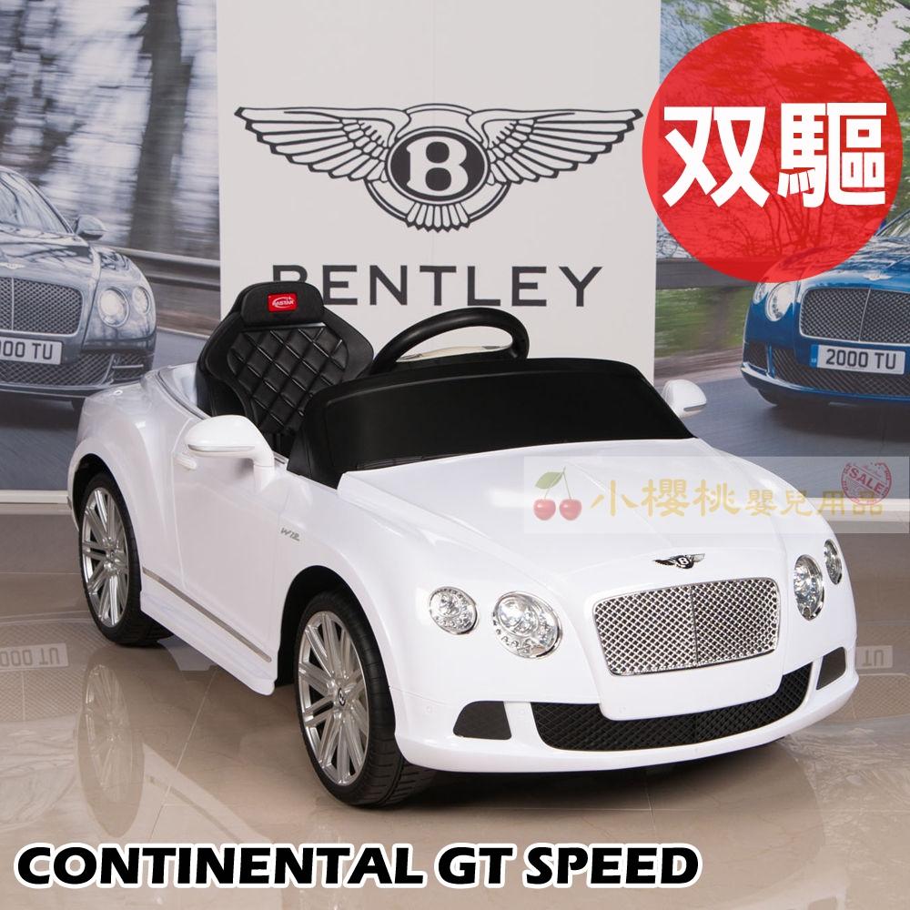 賓利BENTLEY--雙驅雙馬達 原廠授權 遙控電動車 兒童電動車【商檢局檢驗合格】