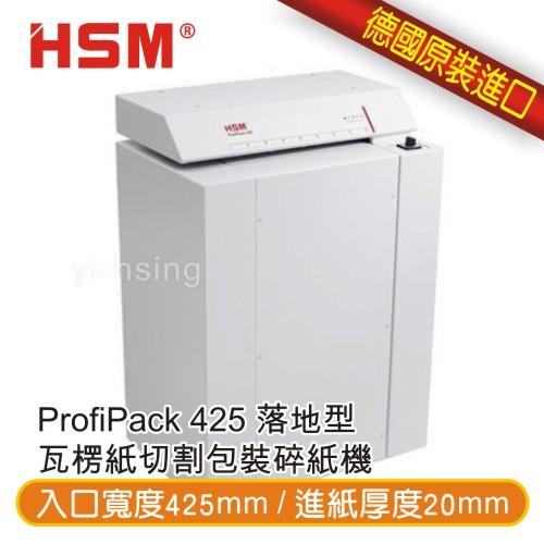 HSM ProfiPack 425 落地型 瓦楞紙切割包裝碎紙機