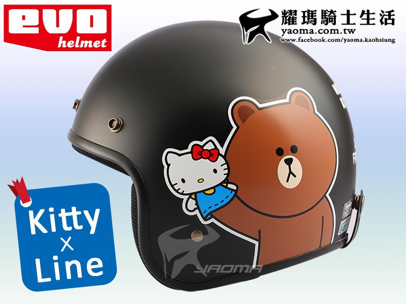 『送抗UV強化鏡片』EVO安全帽|LINE Hello Kitty 聯名 熊大 消光黑 半罩 復古【正版授權】耀瑪騎士機車部品
