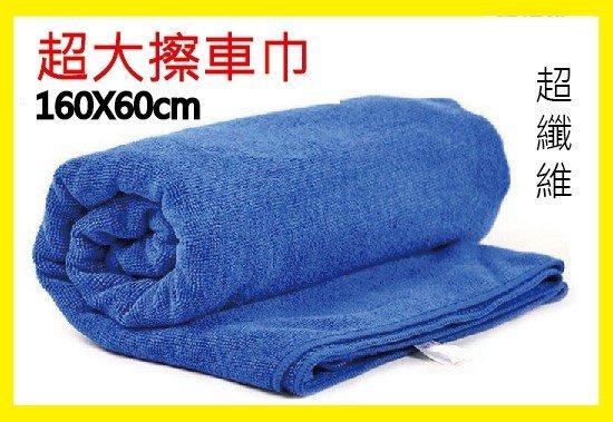 原價199特價99元㊣超纖維布㊣加大㊣擦車布㊣吸水巾㊣寵物巾㊣抹布㊣洗車布㊣自行車㊣機車㊣汽車