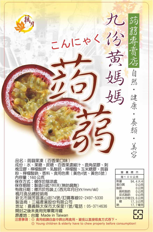 【九份黃媽媽】高纖蒟蒻片~百香果口味 水果系列 (160g)
