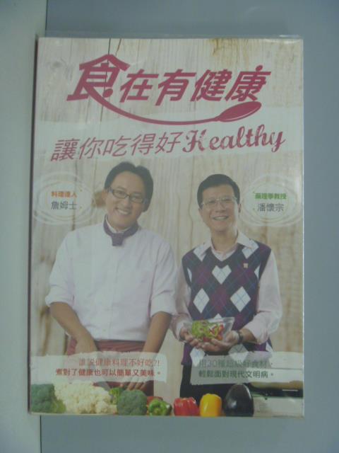 【書寶二手書T1/養生_ZAM】食在有健康_潘懷宗