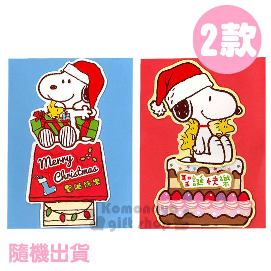 〔小禮堂〕史努比 造型立體聖誕卡片《2款.隨機出貨.蛋糕/房屋》附信封