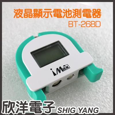 ※ 欣洋電子 ※ iMax 液晶顯示電池測試器 電量測試器 Battery Tester (BT-268D)