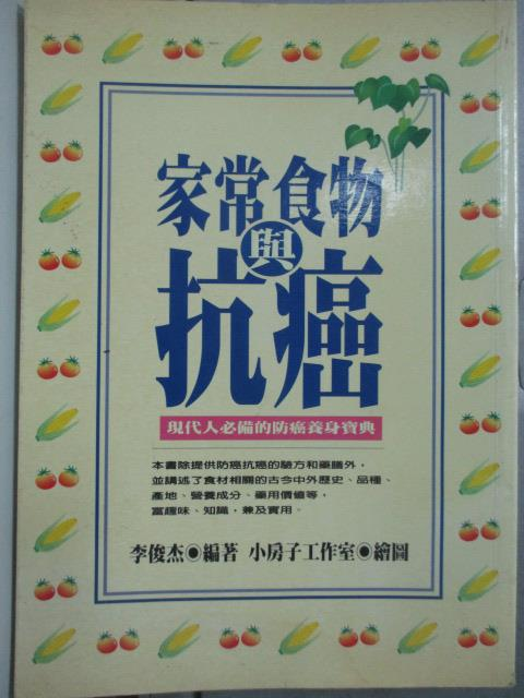 【書寶二手書T1/養生_OBO】家常食物與抗癌_李俊杰