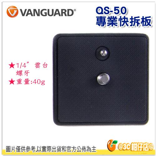 VANGUARD 精嘉 QS-50 專業快拆板 公司貨 另售 QS-100RF QS-100SS 轉換螺絲 快板 雲台把手 等 攝影配件