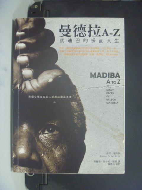 【書寶二手書T9/傳記_OLB】曼德拉A-Z:馬迪巴的多面人生_丹尼‧謝克特