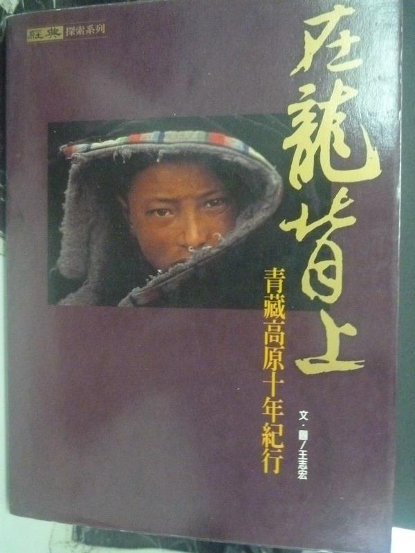 【書寶二手書T9/宗教_ZCI】在龍背上:青藏高原十年紀行_原價1200_王志宏