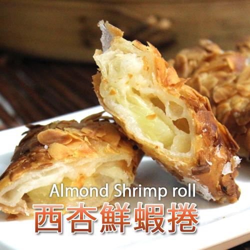 已售完。【台北濱江】鮮蝦的海味搭配杏仁脆片的香氣,無法言喻的絕配滋味-港式西杏鮮蝦捲5條/盒