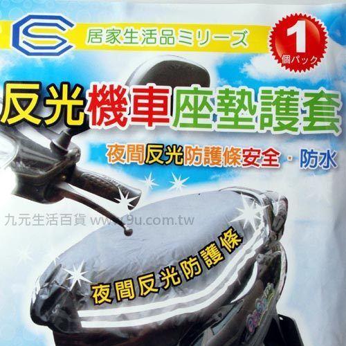 【九元生活百貨】反光機車座墊護套-超大 125CC 機車墊 椅墊套