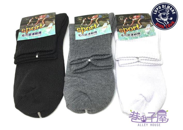 【巷子屋】SINA COVA老船長 素色毛巾底運動襪 氣墊襪 MIT台灣製造 三色 超值價$20