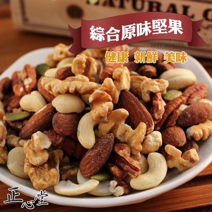 綜合原味堅果~40克 杏仁 夏威夷果 松子 核桃 腰果 堅果 零食 【正心堂花草茶】