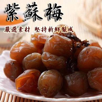 紫蘇梅~酸甜好滋味 蜜餞 果乾 梅子 200公克【正心堂花草茶】