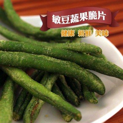 敏豆蔬菜餅乾~天然蔬果片 烘焙蔬果餅乾 蔬果脆片 零食 餅乾 健康 新鮮  美味100g【正心堂花草茶】